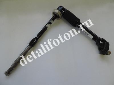 Вал рулевой карданный Фотон(Foton)-1069 1104934200160