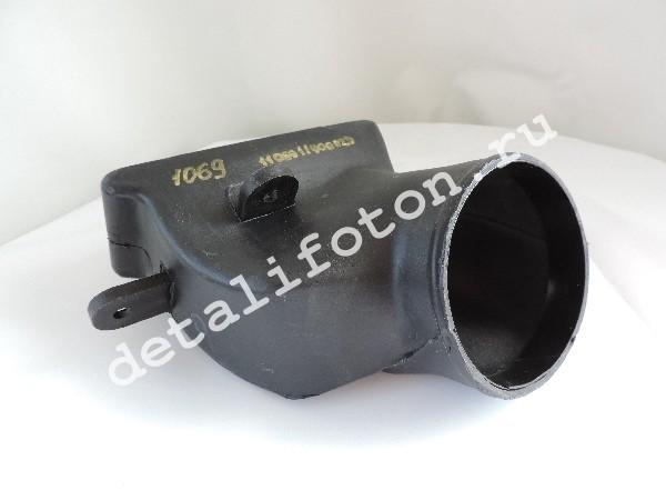 Воздуховод переходник к воздухозаборнику Фотон(Foton)-1069 1106911900029