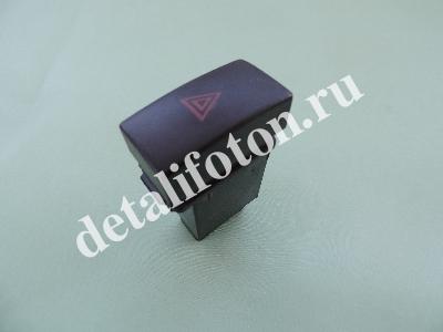 Выключатель кнопка аварийной сигнализации Фотон(Foton)-1049C 1B18037300024