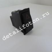 Выключатель кнопка аварийной сигнализации Фотон(Foton)-1099 1B22037321012