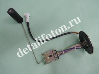 Датчик уровня топлива Фотон-1069 (1B20037600010)