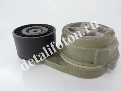Натяжитель приводного ремня Фотон(Foton)-1051/1061 4980639