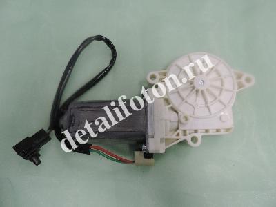 Мотор стеклоподъёмника правый/левый двери Фотон (Foton)-1049А/1061/1069 24V (1B18061400090)