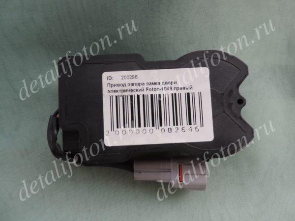 Привод замка правой двери 12V Фотон(Foton)-1039/1049С 1B18061500023