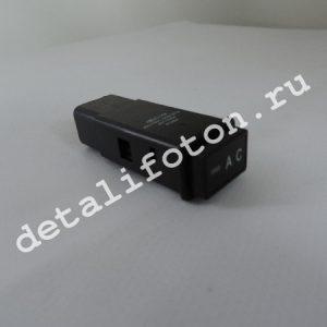 Кнопка включения кондиционера Фотон (Foton)-1039/1049C 1B18081100176