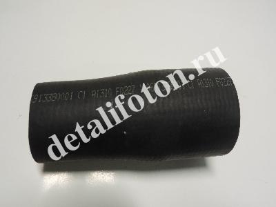 Патрубок радиатора FOTON-1099 впускной 1106913380001