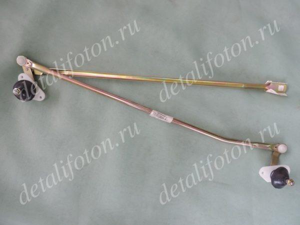 Трапеция стеклоочистителя Фотон(Foton)-1069 1B20052500012