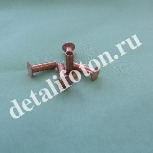 Заклёпки накладки тормозной колодки ФОТОН (FOTON)-1069/1099 85365800010