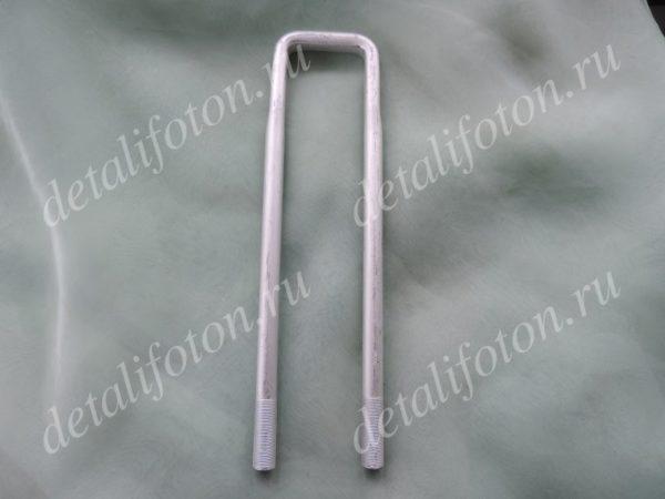 Стремянка задней рессоры передняя 40,5см. Фотон (Foton)-1061 1106929500027
