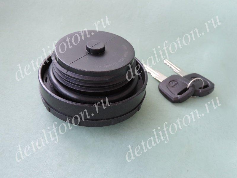 Крышка топливного бака с ключом Фотон (Foton)- S100 L1110030101A0