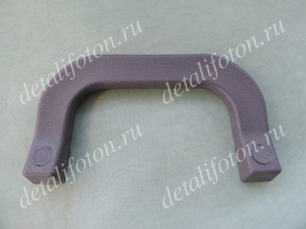 Ручка стойки лобового стекла Фотон(Foton)-1039/1049/1069/1089